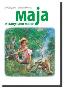 Maja i zalutalo mače (ćirilično izdanje)