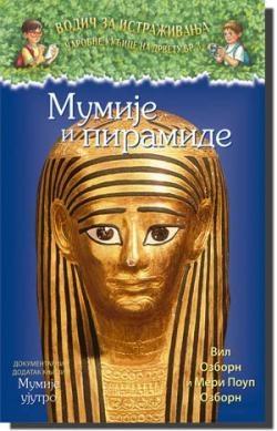 Mumije i piramide - dokumentarni dodatak
