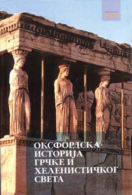 Oksfordska istorija Grčke i helinističkog sveta