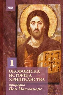 Oksfordska istorija hrišćanstva I