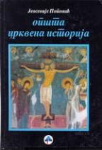 Opšta crkvena istorija I-II