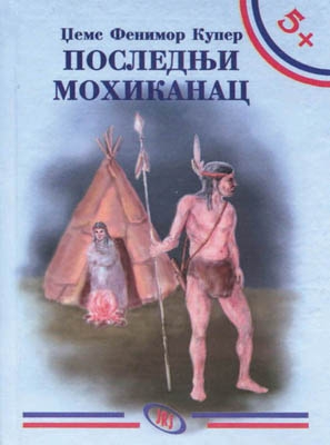 Poslednji Mohikanac