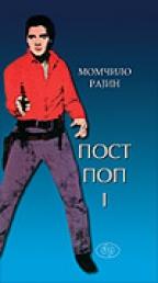 Postpop I, tekstovi: (2002-2004)