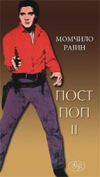 Postpop II (2004-2006)