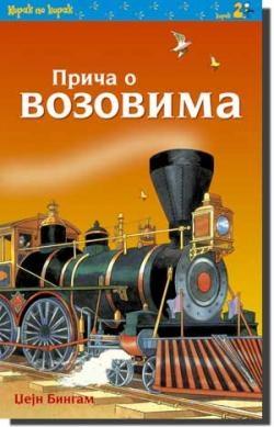 Priča o vozovima