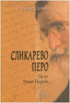Slikarevo pero - pisma Uroša Predića