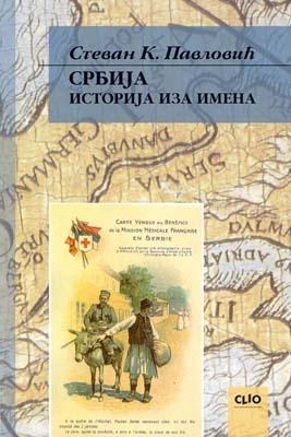 Srbija istorija iza imena