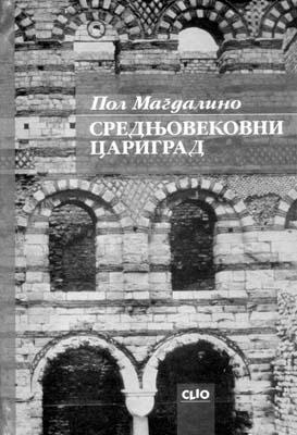 Srednjovekovni carigrad