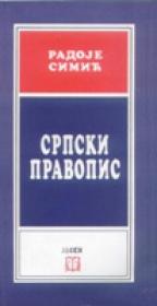 Srpski pravopis