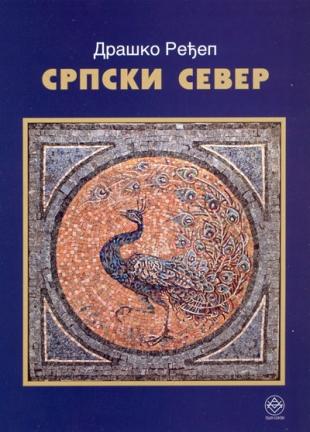 Srpski sever