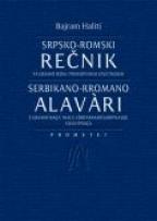Srpsko romski rečnik sa gramatikom i pravopisnim
