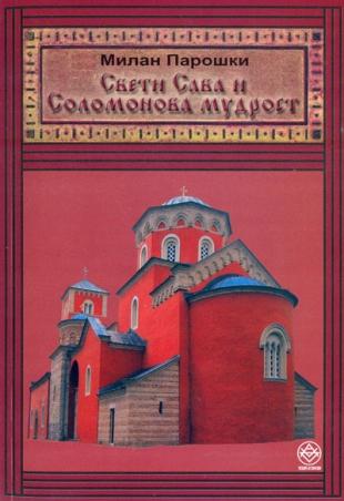 Sv. Sava i Solomonova mudrost