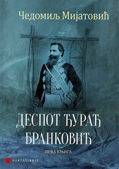 Despot Đurađ Branković (prva knjiga)