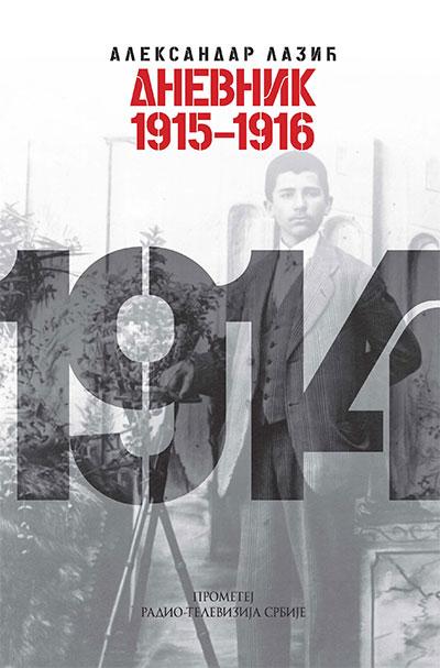 Dnevnik 1915-1916