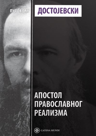 Dostojevski: apostol pravoslavnog realizma