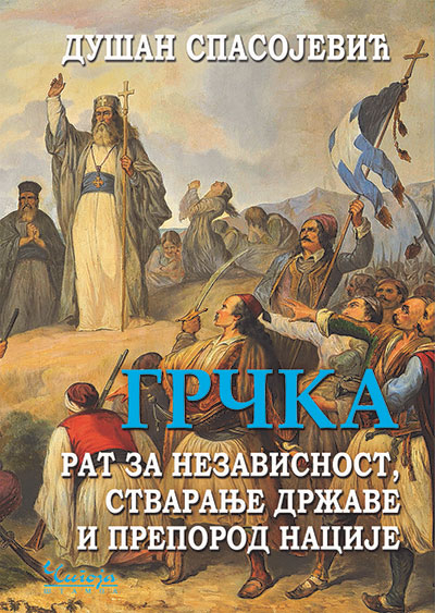 Grčka: rat za nezavisnost,stvaranje države i preporod nacije