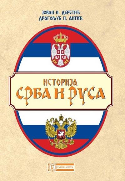 Istorija Srba i Rusa I