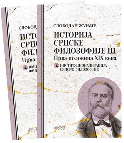 Istorija srpske filozofije 3: Prva polovina XIX veka - knjiga 1 i 2