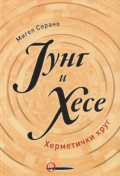 Jung i Hese: Hermetički krug