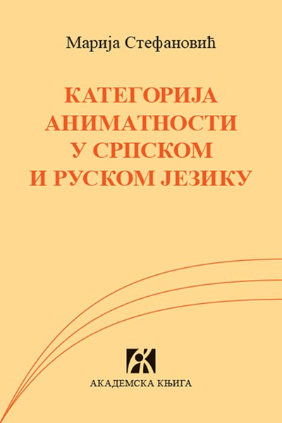 Kategorija animatnosti u srpskom i ruskom jeziku