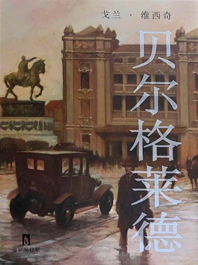 Knjiga o Beogradu - kineski