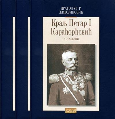 Kralj Petar I Karađorđević 1-3