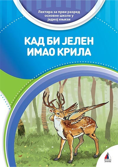 Lektira za prvi razred osnovne škole u jednoj knjizi: Kad bi jelen imao krila (tvrdi povez)
