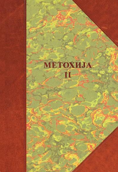 Metohija knj. 2