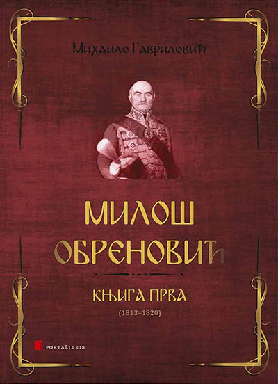 Miloš Obrenović (knjiga prva)