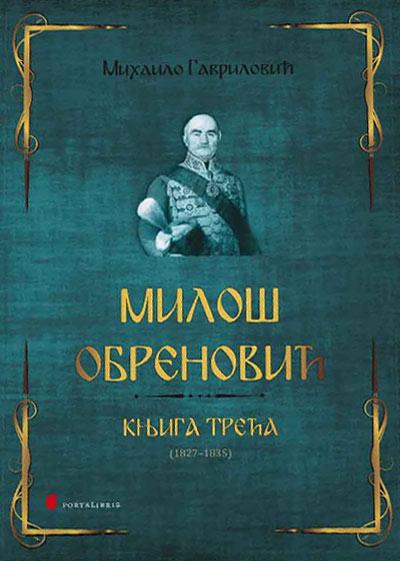 Miloš Obrenović (knjiga treća)