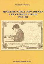 Modernizacija obrazovanja u Kraljevini Srbiji