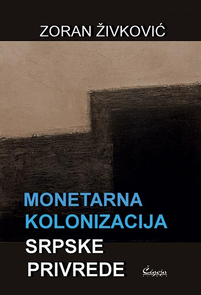 Monetarna kolonizacija srpske privrede