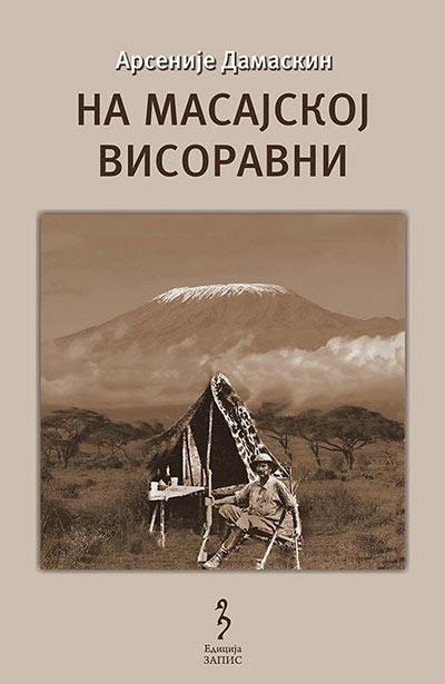 Na Masajskoj visoravni