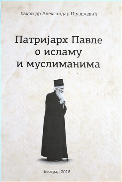 Patrijarh Pavle o islamu i muslimanima 1990-1997