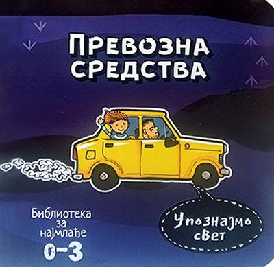 Prevozna sredstva