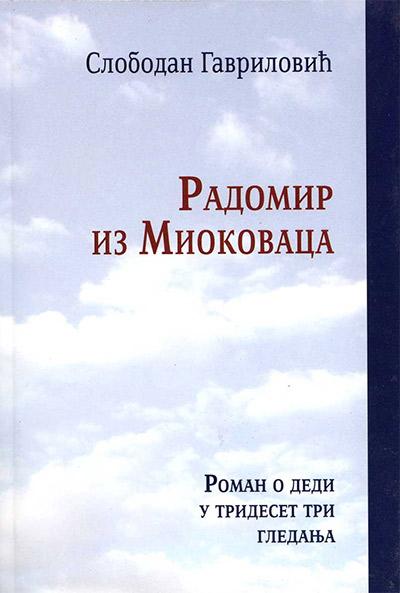 Radomir iz Miokovaca: roman o dedi u trideset tri gledanja