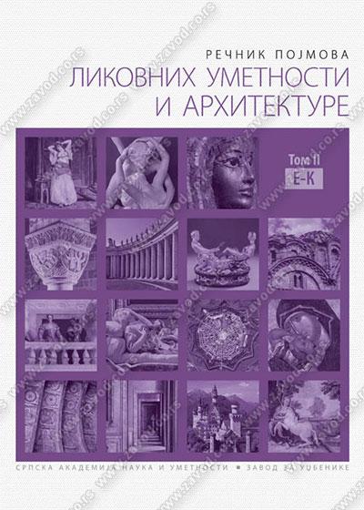 Rečnik pojmova likovnih umetnosti i arhitekture II tom E-K