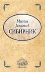 Sibirnik