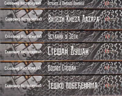 Komplet – Slavomir Nastasijević