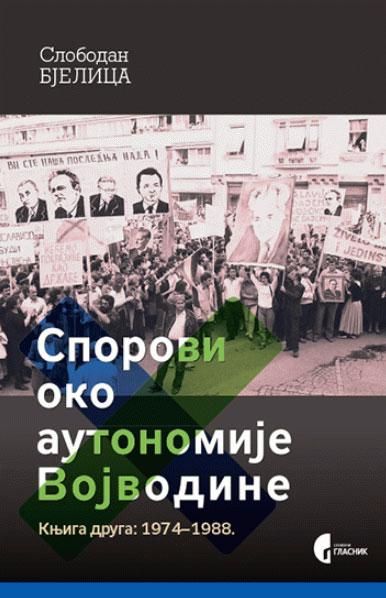 Sporovi oko autonomije Vojvodine, knjiga 2, 1974-1988