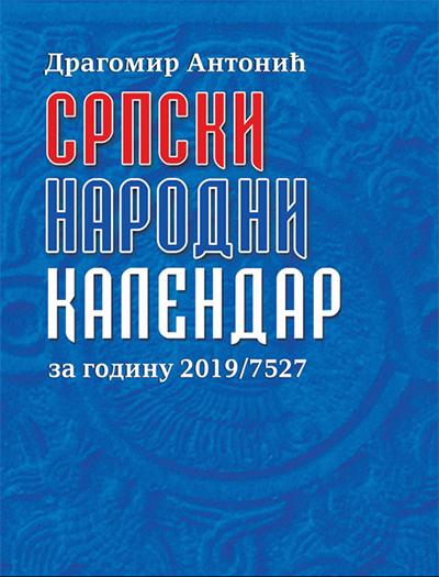 Srpski narodni kalendar 2019. godine
