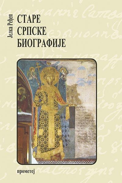 Stare srpske biografije