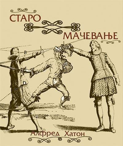 Staro mačevanje