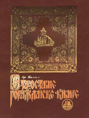 Starostavne goraždanske knjige