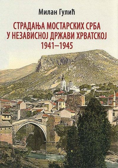 Stradanje mostarskih Srba u Nezavisnoj Državi Hrvatskoj