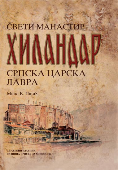 Sveti manastir Hilandar: srpska Carska Lavra