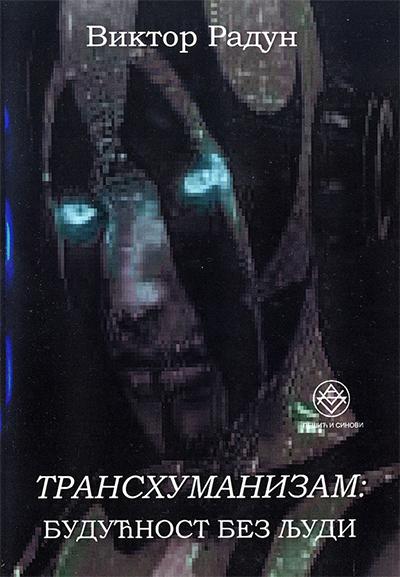 Transhumanizam