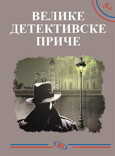 Velike detektivske priče