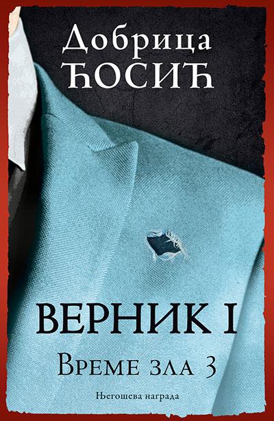 Vernik, knjiga I – Vreme zla 3
