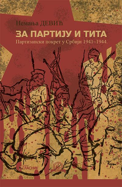 Za Partiju i Tita: Partizanski pokret u Srbiji 1941-1944.